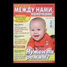 BETWEEN US MOTHERS RUSSIAN LANGUAGE MOTHER AND BABY MAGAZINE APRIL 2008