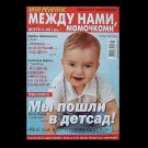 BETWEEN US MOTHERS RUSSIAN LANGUAGE MOTHER AND BABY MAGAZINE NOVEMBER 2007