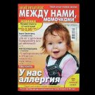BETWEEN US MOTHERS RUSSIAN LANGUAGE MOTHER AND BABY MAGAZINE MAY 2008