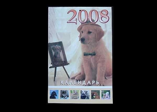 OUR DOG FRIENDS  RUSSIAN AND UKRAINIAN LANGUAGE CALENDAR 2008