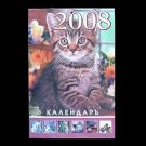OUR CAT FRIENDS RUSSIAN AND UKRAINIAN LANGUAGE CALENDAR 2008