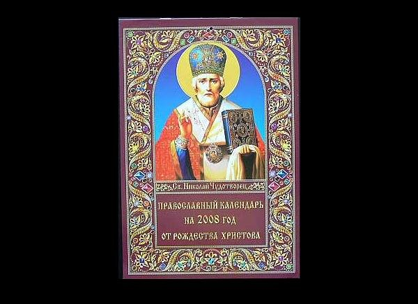 ST NICHOLAS  RUSSIAN LANGUAGE CALENDAR 2008