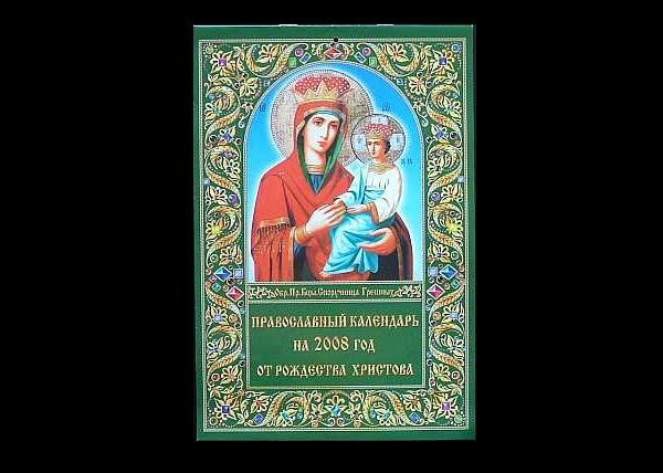 OUR LADY AND BABY JESUS RUSSIAN LANGUAGE CALENDAR 2008