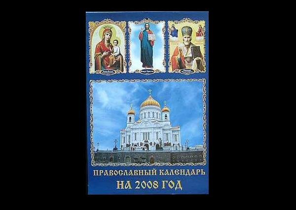 RUSSIAN UKRAINIAN ORTHODOX CHURCH RUSSIAN LANGUAGE CALENDAR 2008