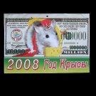 BANKNOTES AND RATS UKRAINIAN AND RUSSIAN LANGUAGE CALENDAR 2008