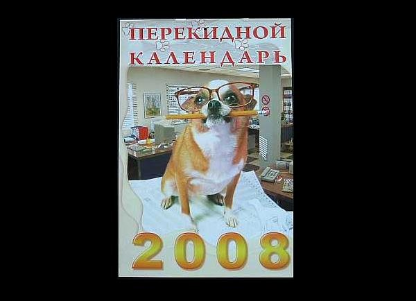MANS BEST FRIEND THE DOG  RUSSIAN LANGUAGE CALENDAR 2008
