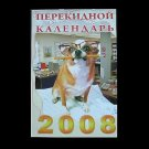 MANS BEST FRIEND THE DOG  RUSSIAN LANGUAGE CALENDAR 2008