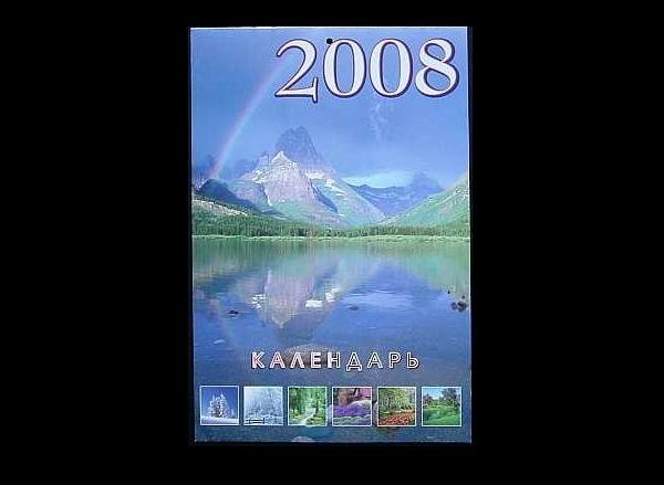 VIEWS OF THE NATURAL WORLD RUSSIAN AND UKRAINIAN LANGUAGE CALENDAR 2008