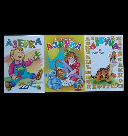 SET OF THREE RUSSIAN LANGUAGE CHILDRENS ABC ABV  LEARNING BOOKS