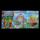 SET OF THREE RUSSIAN LANGUAGE CHILDRENS STORY BOOKS