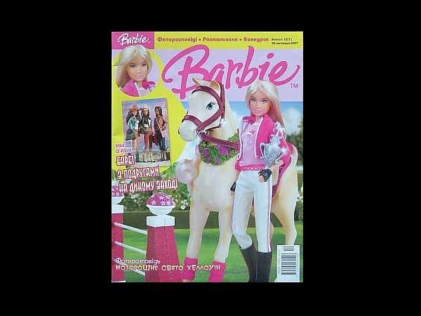 BARBIE RUSSIAN LANGUAGE MAGAZINE PONY ISSUE