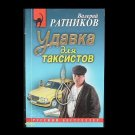 RUSSIAN LANGUAGE DETECTIVE BOOK ' NOOSE FOR A TAXI DRIVER'