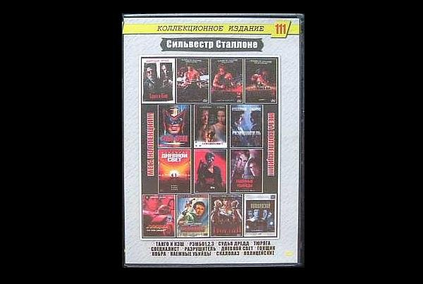 SYLVESTER STALLONE RUSSIAN LANGUAGE DVD FOURTEEN GREAT MOVIES ON ONE DVD