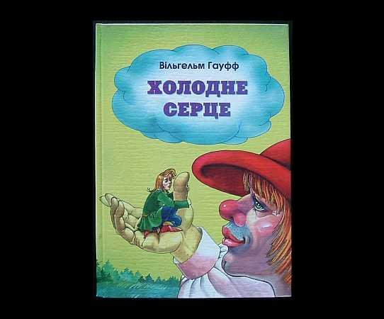 COLD HEART UKRAINIAN LANGUAGE CHILDRENS STORY ADVENTURE BOOK BOOK