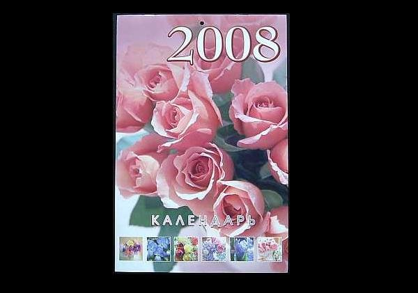 BEAUTIFUL FLOWERS RUSSIAN AND UKRAINIAN LANGUAGE CALENDAR 2008