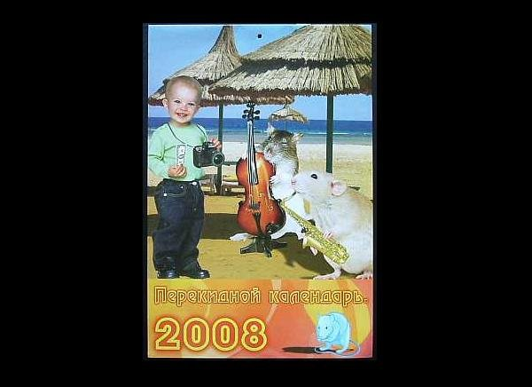 THE FANCY RAT RUSSIAN LANGUAGE CALENDAR 2008