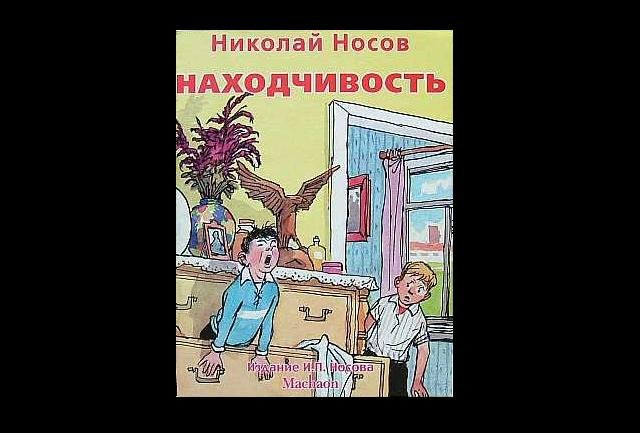 IMAGINATIVE HIDE AND SEEK RUSSIAN LANGUAGE POCKET SIZE CHILDRENS STORY BOOK