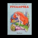 THE LITTLE MERMAID HANS CHRISTIAN ANDERSEN RUSSIAN LANGUAGE POCKET SIZE CHILDRENS STORY BOOK