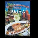 RUSSIAN LANGUAGE COOKING WITH FISH RECIPE BOOK