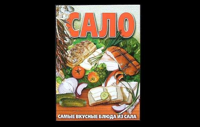RUSSIAN LANGUAGE COOKING WITH SALO SALA RECIPE BOOK