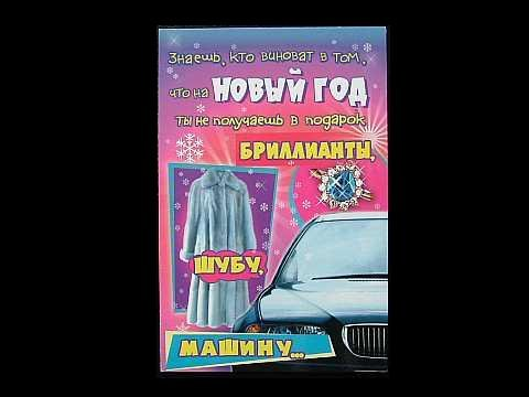 COMICAL CAR DIAMOND AND FUR COAT RUSSIAN LANGUAGE NEW YEAR CHRISTMAS CARD