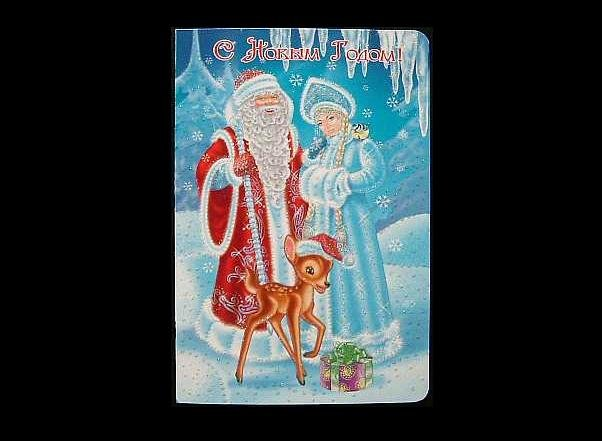 FATHER CHRISTMAS WITH GRAND DAUGHTER AND BAMBI REINDEER RUSSIAN LANGUAGE NEW YEAR CHRISTMAS CARD