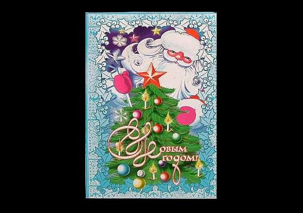 FATHER CHRISTMAS WITH CHRISTMAS TREE RUSSIAN LANGUAGE NEW YEAR CHRISTMAS CARD