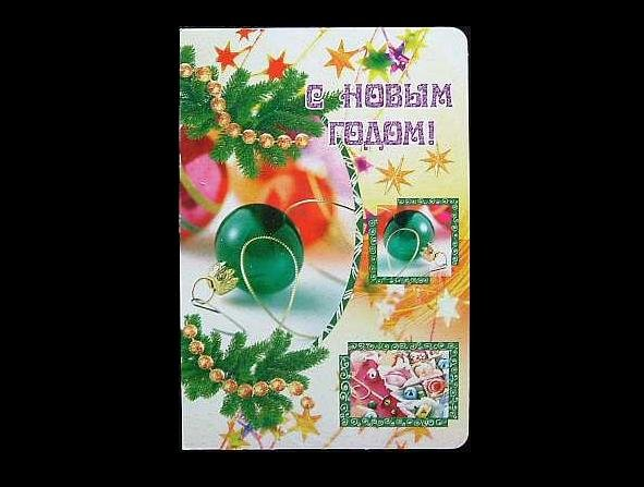 FESTIVE DECORATIONS RUSSIAN LANGUAGE NEW YEAR CHRISTMAS CARD