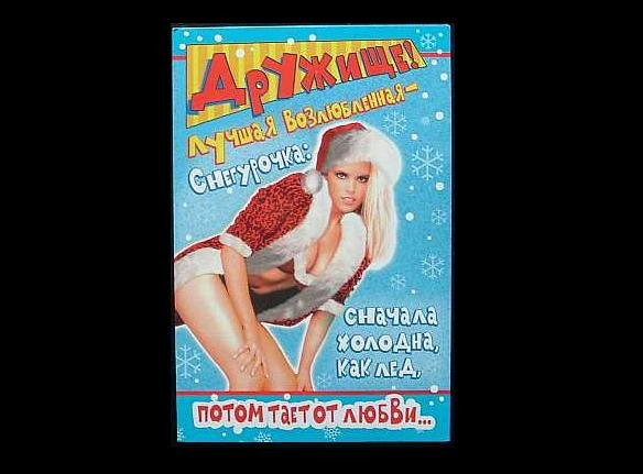 COMICAL SEXY SNOW GIRL IN SANTA OUTFIT RUSSIAN LANGUAGE NEW YEAR CHRISTMAS CARD