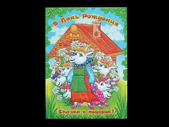 WOLF AND SEVEN LITTLE GOATS FAIRY TALE RUSSIAN LANGUAGE CHILDREN'S BIRTHDAY CARD