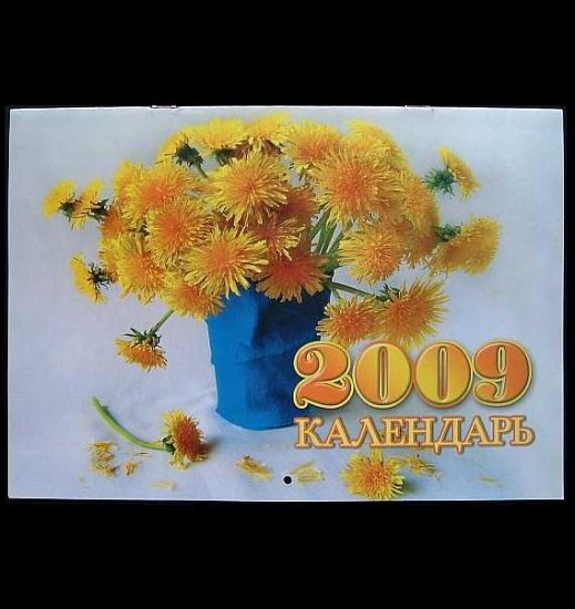 THE FLOWER SHOW RUSSIAN UKRAINIAN LANGUAGE CALENDAR 2009