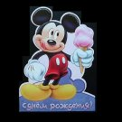 DISNEY MICKEY MOUSE RUSSIAN LANGUAGE CHILDREN'S BIRTHDAY CARD
