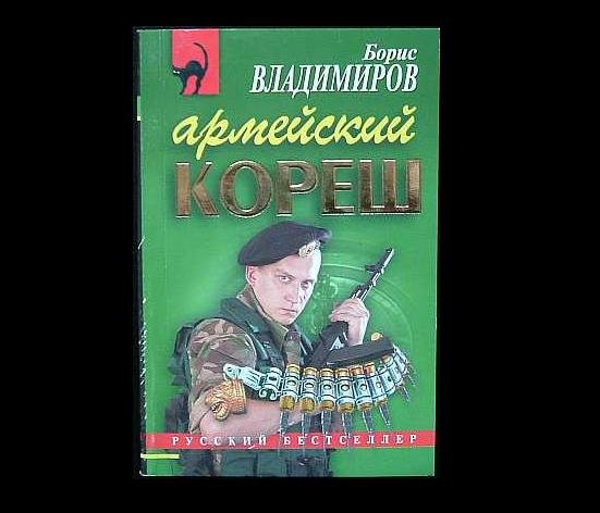 RUSSIAN LANGUAGE DETECTIVE BOOK 'ARMY MATE'