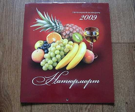 THE FRUIT BASKET RUSSIAN ENGLISH UKRAINIAN LANGUAGE CALENDAR 2009