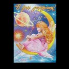 FAIRY IN THE MOON RUSSIAN LANGUAGE CHILDREN'S BIRTHDAY CARD