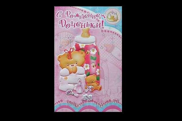 YOUR BABY DAUGHTER RUSSIAN LANGUAGE NEW BORN BABY CARD