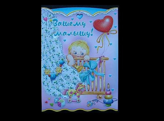 BABY AND RED HEART BALLOON RUSSIAN LANGUAGE NEW BORN BABY CARD
