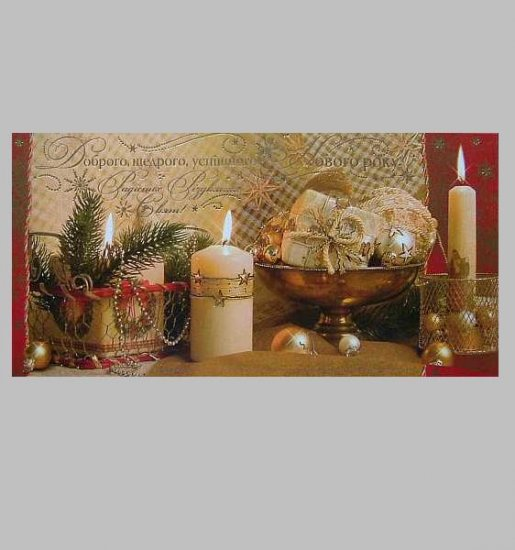 GOLDEN CANDLES AND DECORATIONS RUSSIAN LANGUAGE NEW YEAR CHRISTMAS CARD