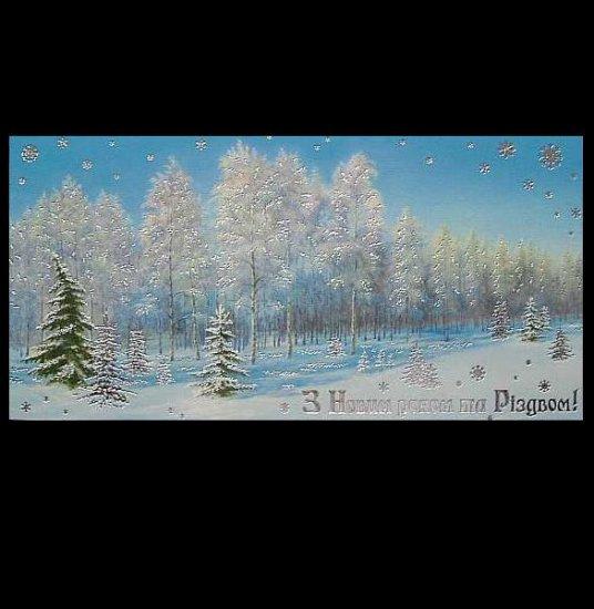 CHRISTMAS SNOW TREES RUSSIAN LANGUAGE NEW YEAR CHRISTMAS CARD