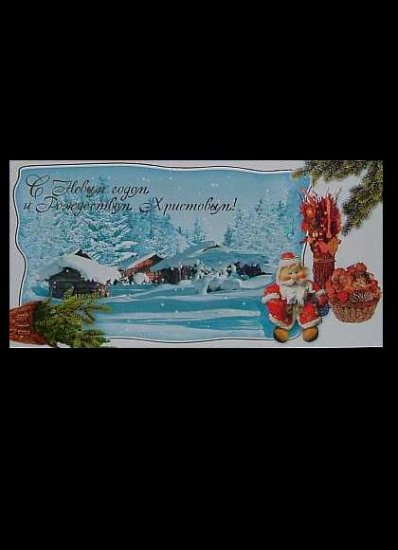 SANTA AND VILLAGE RUSSIAN LANGUAGE NEW YEAR CHRISTMAS CARD