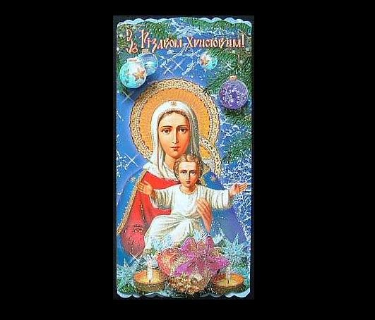 MOTHER MARY IN RED WITH BABY JESUS UKRAINIAN LANGUAGE  CHRISTMAS CARD
