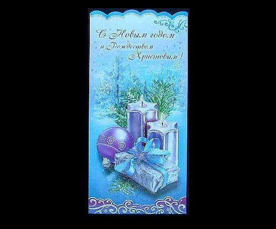 BLUE CANDLES AND GIFT UKRAINIAN LANGUAGE NEW YEAR CHRISTMAS CARD