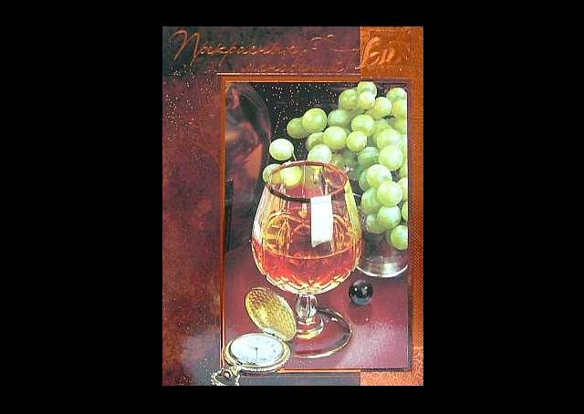 COGNAC AND GRAPES RUSSIAN LANGUAGE MEN'S BIRTHDAY OR CELEBRATION CARD
