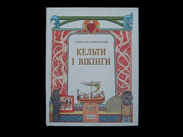 CELTS AND VIKINGS UKRAINIAN LANGUAGE CHILDRENS LEARNING BOOK