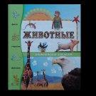 RUSSIAN LANGUAGE ANIMAL ENCYCLOPEDIA FOR CHILDREN