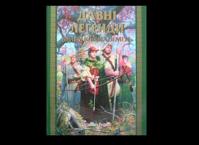 UKRAINIAN LANGUAGE KING ARTHUR AND BRITISH LEGENDS CHILDRENS STORY BOOK