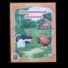 THE CORN COCKEREL RUSSIAN LANGUAGE CHILDRENS FAIRY TALE BOOK