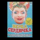 VERKA SERDUCHKA  GUARANTEED LAUGHTER DVD ANDRIY DANYLKO