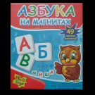 RUSSIAN LANGUAGE ALPHABET MAGNETIC SOFT LETTERS LEARNING GAME