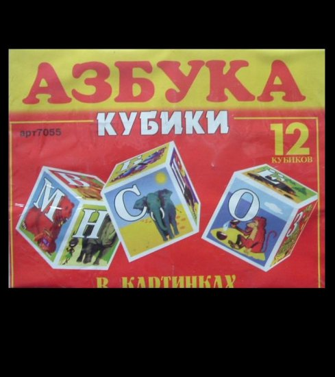 RUSSIAN LANGUAGE ABC ABV LEARNING BLOCKS